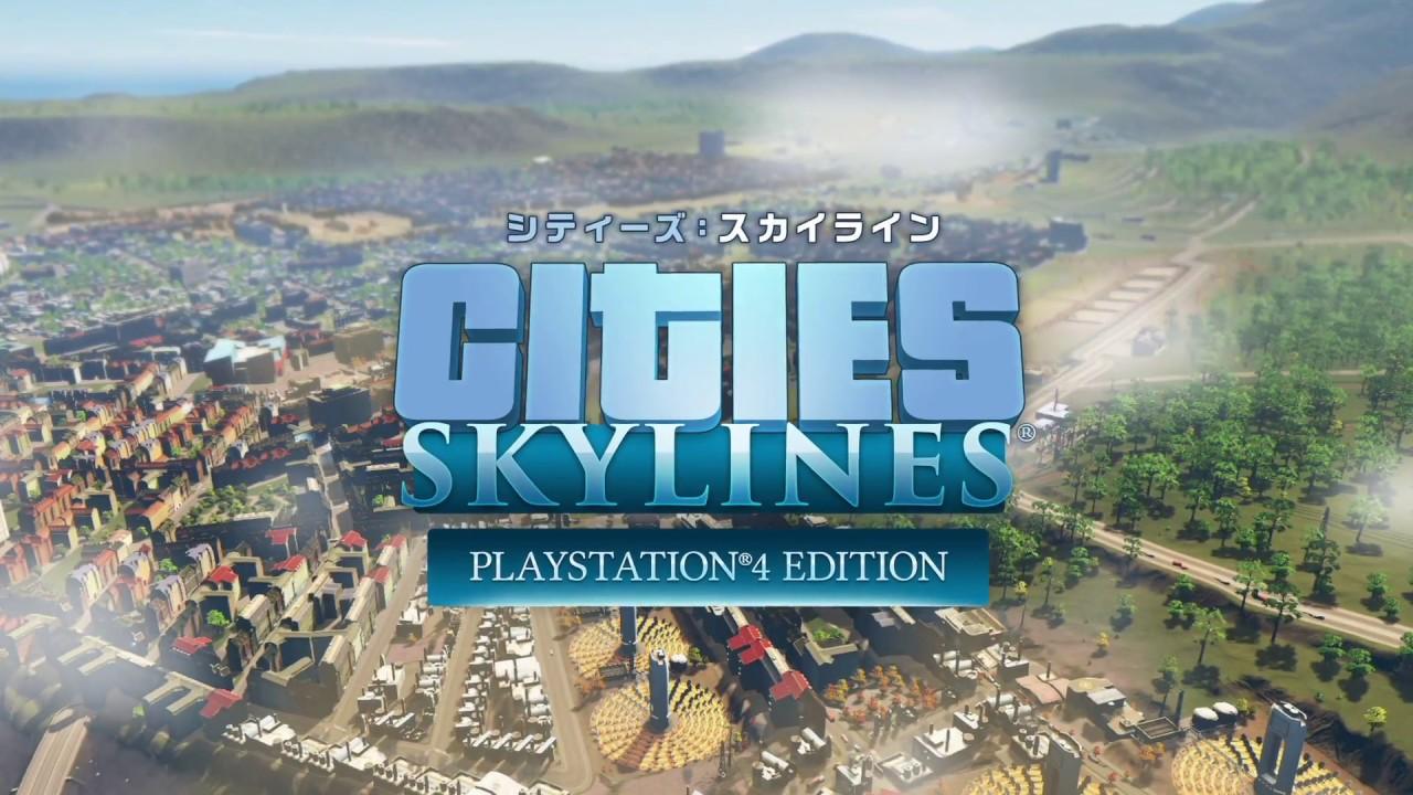 『シティーズ:スカイライン PlayStation®4 Edition』 プロモーショントレーラー