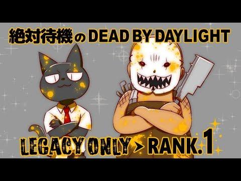 ♯1148 【米粒後9個!!】レガシーオンリーでランク1目指す!【Dead by Daylight】
