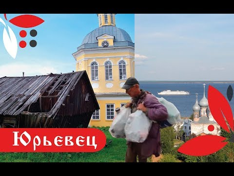 Юрьевец. Вымирающие города России. Ивановская область