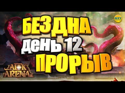 🔥AFK ARENA🔥ЭКСПЕДИЦИЯ В БЕЗДНУ СОВЕТЫ ПО ПРОХОЖДЕНИЮ ДЕНЬ 12 ПРОРЫВ 3 РУБЕЖА УНИЧТОЖИЛИ АЗМОНАТА