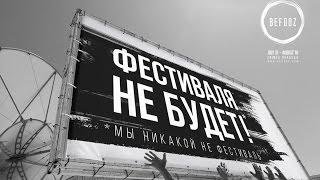 Befooz - фестиваля не будет