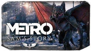 Metro Exodus - Sam's Story - ОГРОМНЫЙ БОСС КРЫЛАН (New DLC) #4