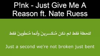 P!nk Just Give Me A Reason ft  Nate Ruess مترجمة