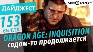 Новостной дайджест №153. Dragon Age: Inquisition а содом-то продолжается.