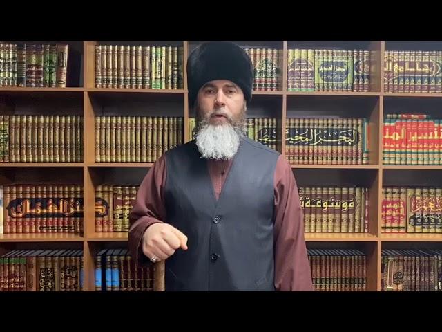 Обращение Муфтия ЧР Салах-Хаджи Межиева по поводу наступления месяца Раджаб.