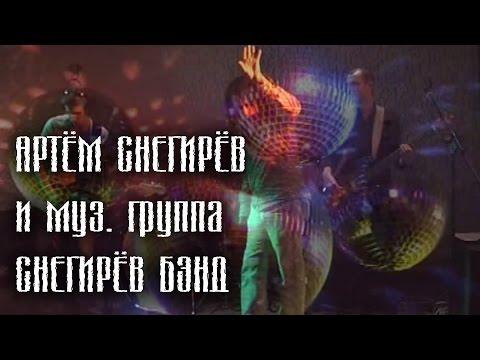 Артём Снегирёв и муз. группа Снегирёв Бэнд