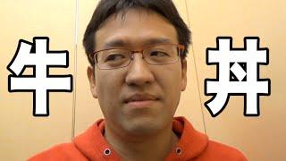 チャンネル登録よろしくお願いします! → http://goo.gl/AI0Lri 】 牛丼...
