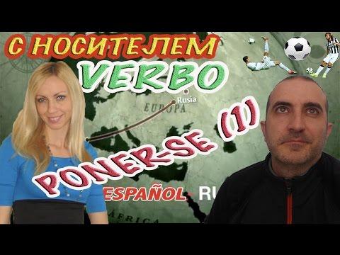 Вопрос: Как спрягать испанский глагол ver?