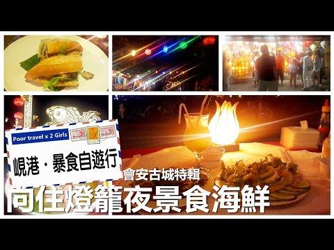 [Poor travel越南] 峴港.暴食自遊行 EP5 - ☽會安古城特輯 向住燈籠夜景食海鮮 Da Nang Travel Vlog 2016 - YouTube