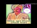 Download Prabhati bhajan ll hari rakh laj humari ,sidik khan sidik khan मारवाड़ी प्रभाती भजन राजस्थानी प्रभत , MP3 song and Music Video