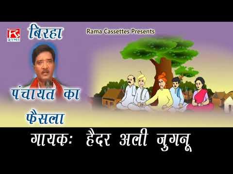 Panchayat Ka Faisla Bhojpuri Purvanchali Birha Sung By Haidar Ali Jugnu