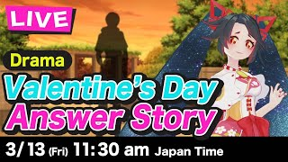 【LIVE】Can Miya Catch His Heart? Valentine's Day Answer Story ~ミヤは男心がわかるのか?バレンタインデーアンサーストーリー【ホワイトデー】