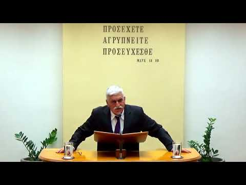 21.04. 2019 -Πράξεις Κεφ 20 -  Γιώργος Χρηστάκης