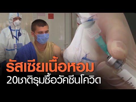 20 ประเทศต่อคิวสั่งซื้อวัคซีนโควิดจากรัสเซีย WHO -เฟาซี เตือนความปลอดภัย l TNNข่าวเที่ยง l 12-8-63