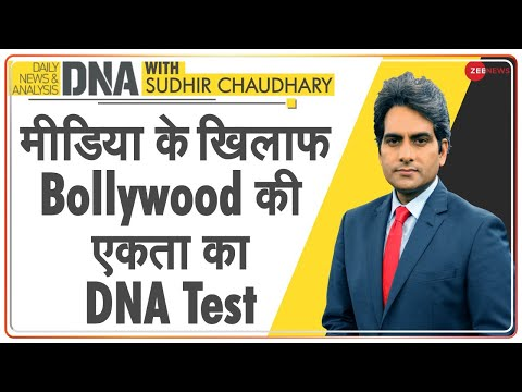 DNA: मीडिया के खिलाफ Bollywood की एकता का DNA Test | Bollywood Vs Media | Sudhir Chaudhary