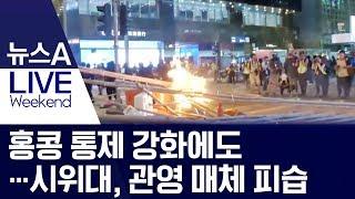 홍콩 통제 강화에도…시위대, 관영 매체 피습   뉴스A LIVE