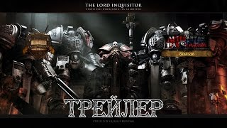 The Lord Inquisitor: Трейлер (русская озвучка) No ads. Warhammer 40000