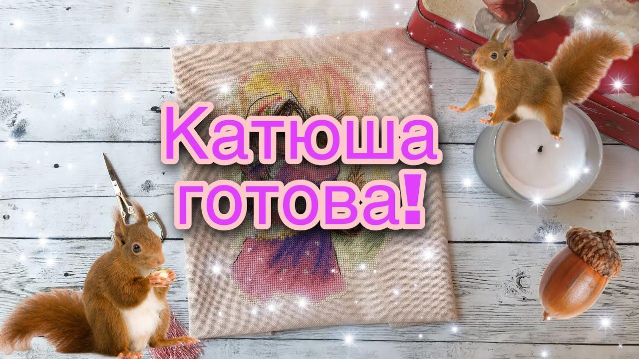 259. Очередная ГОТОВАЯ РАБОТА! Катюша от К.Адоньевой готова!
