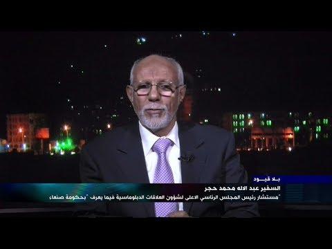 -بلا قيود- مع عبد الإله محمد حجر مستشار رئيس المجلس السياسي الأعلى في -حكومة صنعاء-  - نشر قبل 2 ساعة