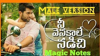 Nee venakale nadichi music |vijay devarakonda| male version cover song