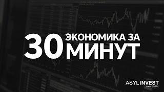 Быстрый курс: экономики за 30 минут