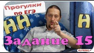 ЕГЭ 2019 по русскому языку задание 15 теория и практика