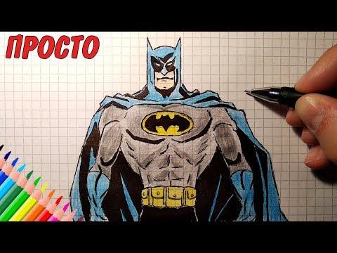 Видео как рисовать бэтмена