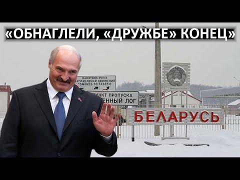 Лукашенко наносит ответный удар: у россиян начались проблемы на границе Беларуси