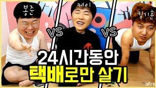봉준 vs 버억 킹기훈 vs 남캠 케이!! 24시간동안 팬이보내는 택배로만 살기! 가능할까..?! [K3 상류사회 #1]