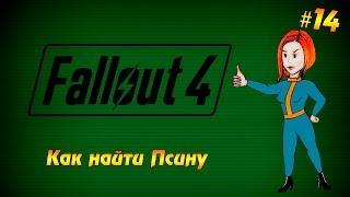 Fallout 4 14 - Как найти Псину прохождение на русском языке
