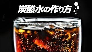 炭酸水の簡単な作り方【日常の化学#4】