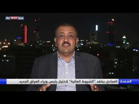 العراق.. هل يدفع العبادي ثمن تعثر المشاورات السياسية؟  - نشر قبل 36 دقيقة