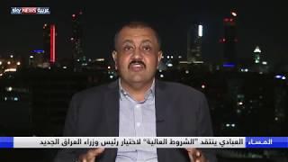 العراق.. هل يدفع العبادي ثمن تعثر المشاورات السياسية؟