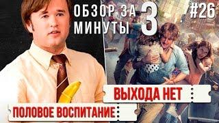 """Выхода нет"" и ""Половое воспитание""/ ""No Escape"" and ""Sex Ed"" #26"