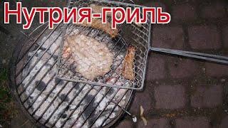 Рецепты из нутрии - как приготовить нутрии пошаговый рецепт - Нутрия-гриль за 150 минут