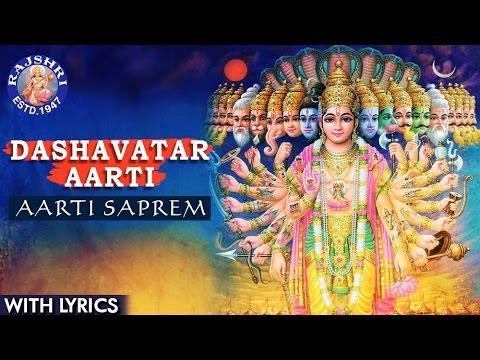 Dashavatar Aarti With Lyrics || दशावतार आरती || Aarti Saprem || Popular Marathi Aarti