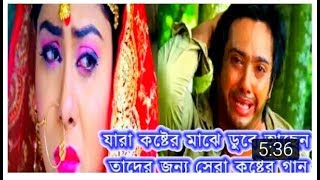 Very Sad song_nazmul||Bangla sad song!||2018 best song