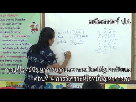 คณิตศาสตร์ ป.4 การแก้โจทย์ปัญหาการบวกและการลบโดยใช้รูปบาร์โมเดล ตอนที่ 4  ครูอรทัย สุดบับ
