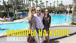 Отели на Кипре - Интервью с Киприотом, как изменяют жёны, Grand Resort