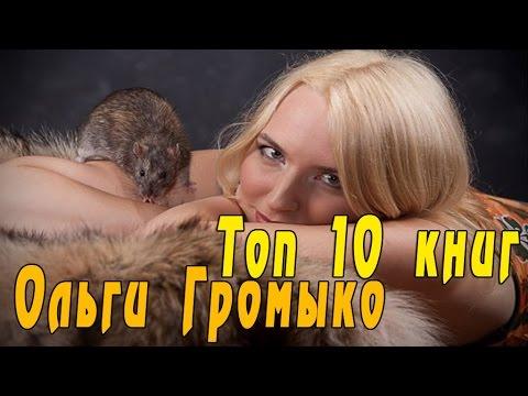 Топ 10 книг Ольги Громыко