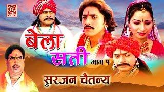 सुरजन चैतन्य की बुलंद आवाज में || Bela Sati - Part 1 || बेला सती (आल्हा) Surjan Chaitanya