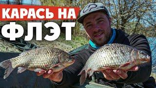 Ловля КАРАСЯ на ФЛЭТ ФИДЕР весной КАРАСЬ ПОШЁЛ Рыбалка с ночевкой