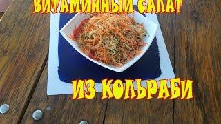 Витаминный салат из кольраби
