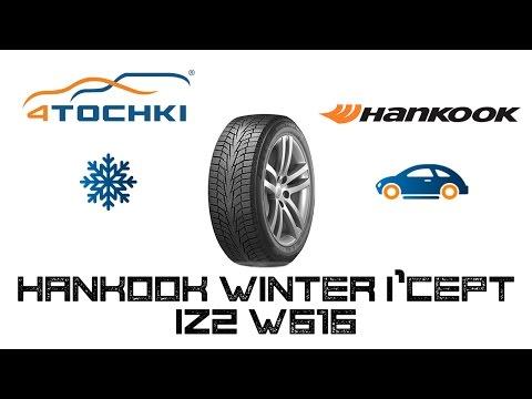 Winter i*cept IZ2 W616