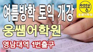 영남대토익학원 여름방학토익 개강 웅쌤어학원 여름방학 토…