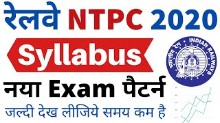 Railway NTPC Syllabus 2020 || New Exam Pattern || RRB NTPC Syllabus 2019