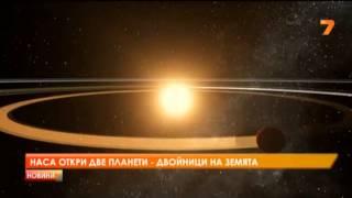 НАСА откри две планети - двойници на Земята