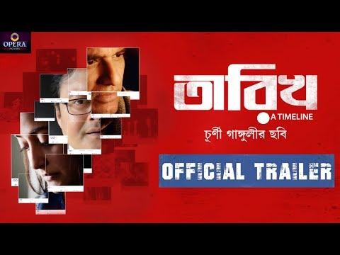 Tarikh Official Trailer   Saswata Chatterjee   Ritwick Chakraborty   Raima Sen   Churni Ganguly