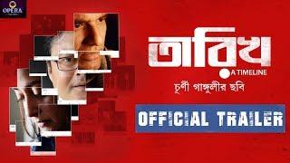Tarikh Official Trailer | Saswata Chatterjee | Ritwick Chakraborty | Raima Sen | Churni Ganguly