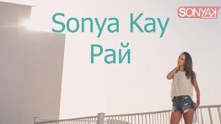 Смотреть клип Sonya Kay - Рай